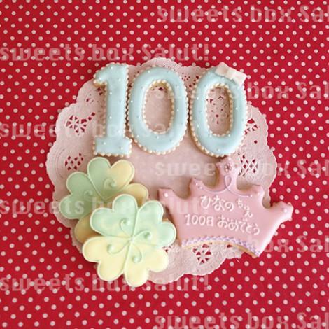 100日お祝い・お食い初めお祝いのアイシングクッキー1