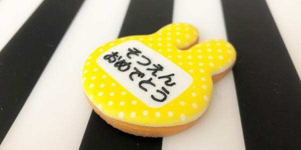 名札アイシングクッキー