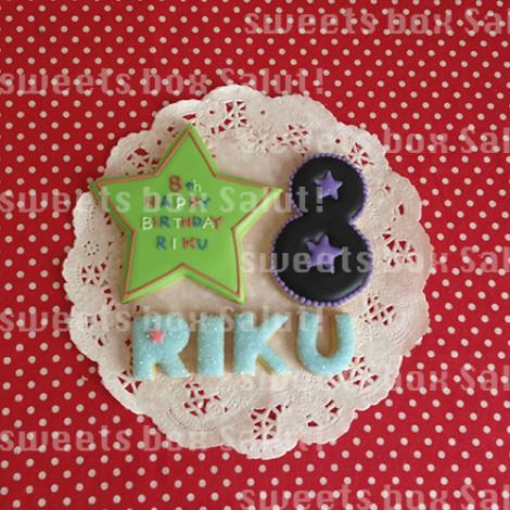 兄妹お誕生日お祝い用のアイシングクッキー4