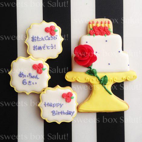 「美女と野獣」ベルのお誕生日用アイシングクッキー2