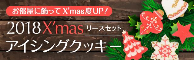 2018クリスマスアイシングクッキーセット