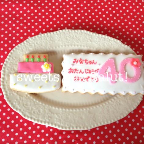 ワンピース好きな方への誕生日アイシングクッキー