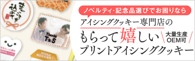 オリジナルお菓子ノベルティならプリントアイシングクッキー【OEM 可】