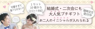 結婚式プチギフト用アイシングクッキーセット