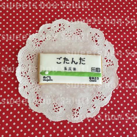 五反田駅掲示板のアイシングクッキー