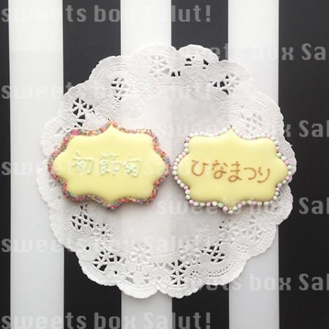 ひな祭りのアイシングクッキー2