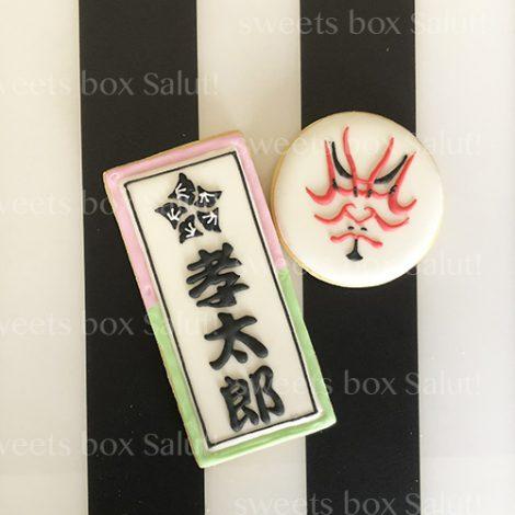 歌舞伎楽屋見舞いのアイシングクッキー1