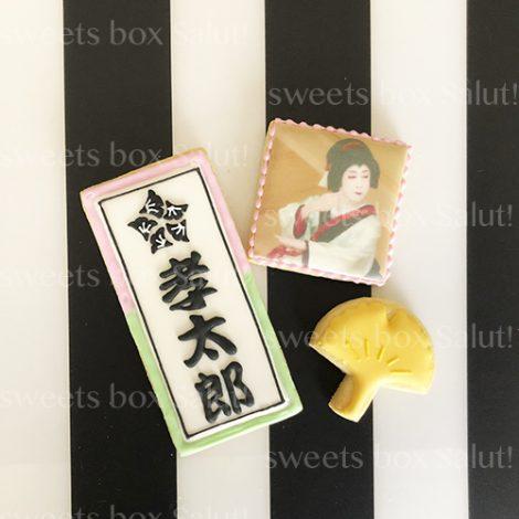 歌舞伎楽屋見舞いのアイシングクッキー2