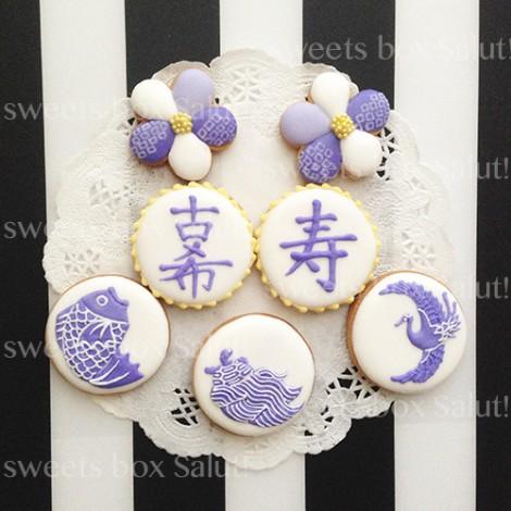 古希のお祝い用アイシングクッキー