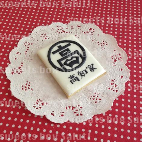 「高知家」ロゴのアイシングクッキー