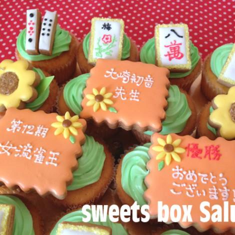 女流雀王お祝いのアイシングカップケーキ3