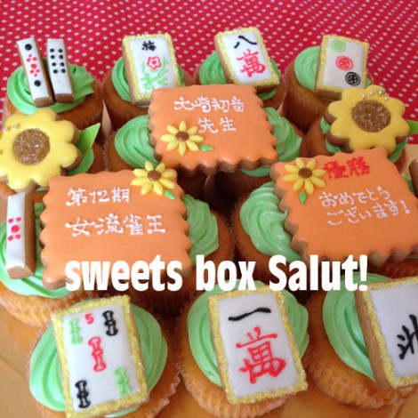 女流雀王お祝いのアイシングカップケーキ4