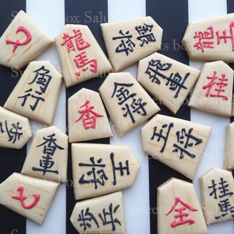 将棋駒のアイシングクッキー1