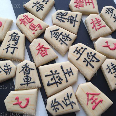 将棋駒のアイシングクッキー2