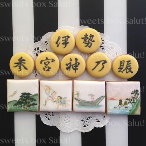 歌舞伎「伊勢参宮神乃賑」アイシングクッキー