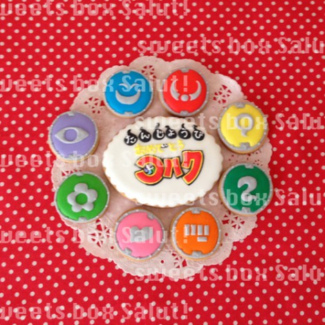 「妖怪ウォッチ」盛りだくさんなお誕生日用アイシングクッキー5