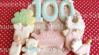 100日お祝い・お食い初めお祝いのアイシングクッキー