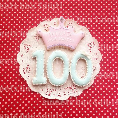 生後100日お祝いのアイシングクッキー1