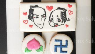 「百と卍」アイシングクッキー