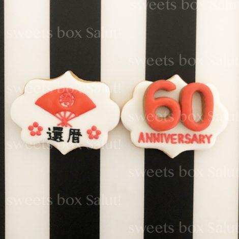 還暦祝いのアイシングクッキー