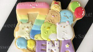 すみっこぐらしの7歳誕生日アイシングクッキー