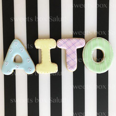 「AITO」くん1歳の誕生日用アイシングクッキー1