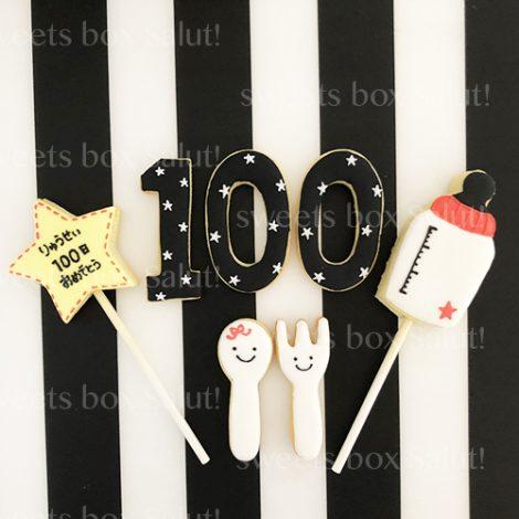 赤ちゃんの100日祝い(お食い初め)用アイシングクッキー(ポップス)