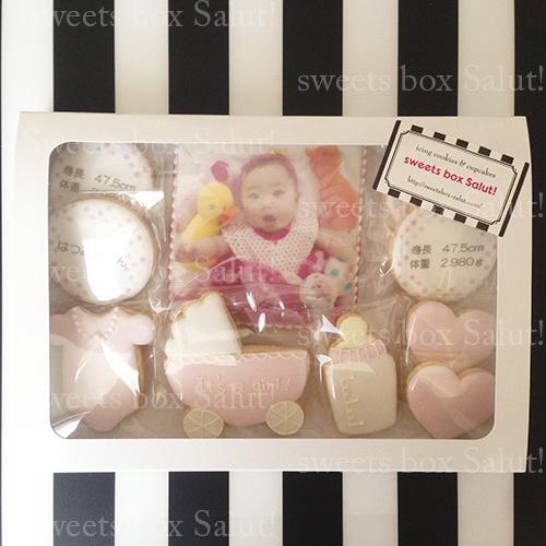 出産祝い・100日(お食い初め)祝い用アイシングクッキーセット