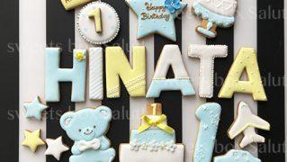 1歳の誕生日祝い用アイシングクッキー