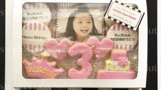アイシングクッキー誕生日セットが手頃で大人気!