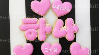 ハングル文字のアイシングクッキー