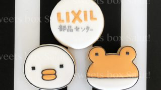 LIXIL様オーダー 「トリカエル」のアイシングクッキー