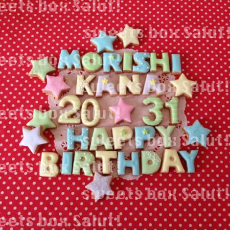 お誕生日のメッセージアイシングクッキー1