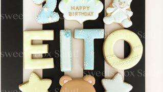 お誕生日祝いのアイシングクッキー