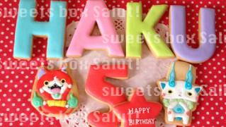 ジバニャン&コマさんお誕生日用アイシングクッキー