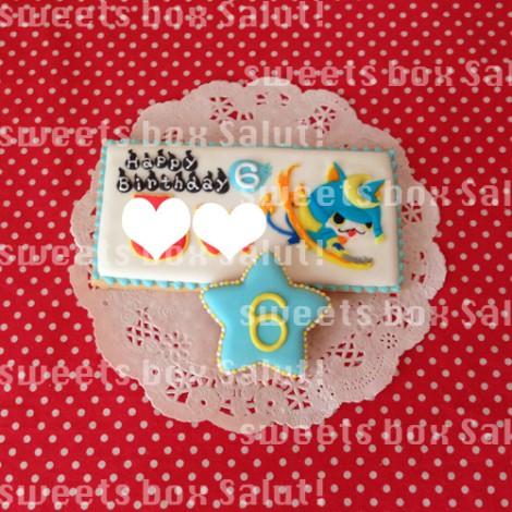 「妖怪ウォッチ」ブシニャンのお誕生日プレートアイシングクッキー
