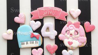 「ここたま」メロリーのお誕生日アイシングクッキー