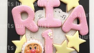 1歳のお誕生日用アイシングクッキー