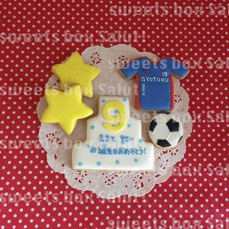 サッカー少年へのお誕生日用アイシングクッキー