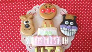 アンパンマン&トイ・ストーリー お誕生日用のアイシングクッキー
