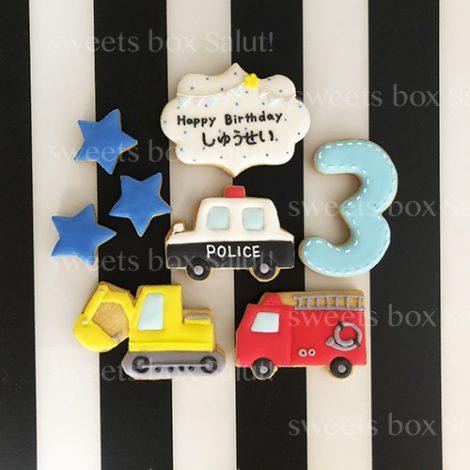 働く車の誕生日用アイシングクッキー
