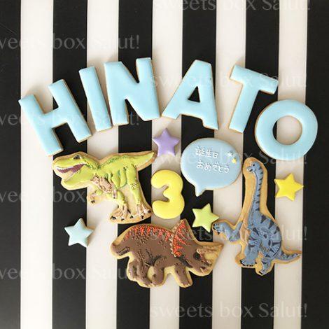 恐竜の誕生日アイシングクッキー