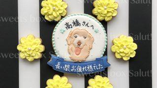 定年退職お祝いアイシングクッキー
