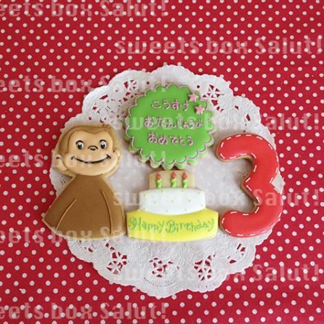 おさるのジョージのお誕生日アイシングクッキー