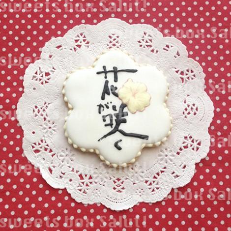 お店ロゴのアイシングクッキー1