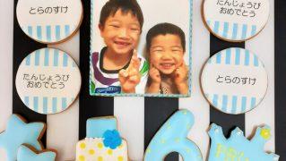 みんなの製作実績⑤誕生日アイシングクッキーセット