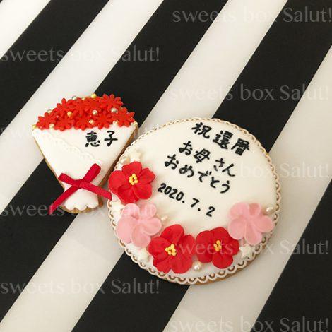 還暦祝いのアイシングクッキー3