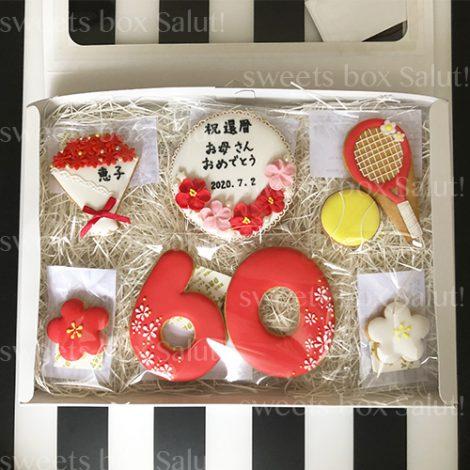 還暦祝いのアイシングクッキー5