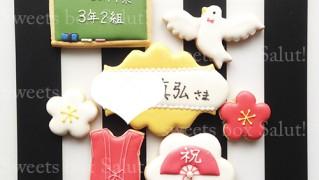 同窓会の手土産用アイシングクッキー