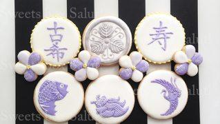 古希(70歳)のお祝い用アイシングクッキー
